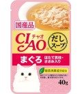 Ciao Soup Tuna (Maguro) & Scallop Topping Chicken Fillet 40g Cat Wet Food